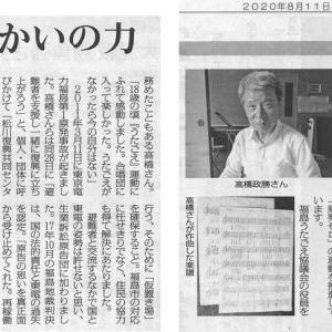 歌声はたたかいの力/生業訴訟原告 高橋政勝さん 福島に生きる・・・今日の赤旗記事