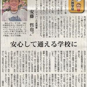 やっぱり少人数学級 インタビュー編 安心して通える学校に/ファザーリング・ジャパン代表理事:安藤哲也さん・・・今日の赤旗記事
