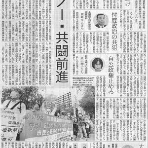新たな政治 開く決意/改憲ノー・共闘前進 総がかり行動実行委・・・今日の赤旗記事