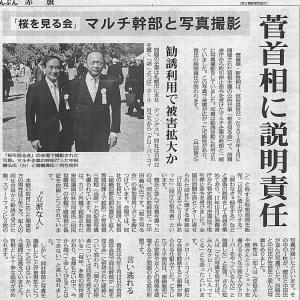 菅首相に説明責任 【「桜を見る会」マルチ幹部と写真撮影】/勧誘利用で被害拡大か・・・今日の赤旗記事