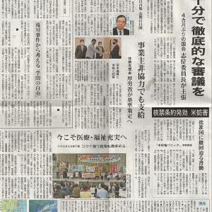 十分で徹底的な審議を/4カ月ぶりの国会 日本共産党:志位委員長が主張・・・今日の赤旗記事