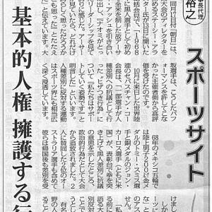 基本的人権 擁護する行動/【差別に抗議する選手たち】 新日本スポーツ連盟理事長代理:青沼裕之・・・今日の赤旗記事