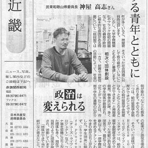 政治は変えられる 行動する青年とともに/民青和歌山県委員長 神屋高志さん・・・今日の赤旗記事