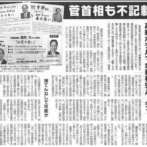 菅首相も不記載/高級ホテルで会費格安パーティー 補てんなしで可能か・・・「赤旗」日曜版記事