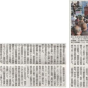 「オール野党」で新しい政権を 日本共産党の躍進を山梨から/志位委員長が甲府で訴え・・・今日の赤旗記事