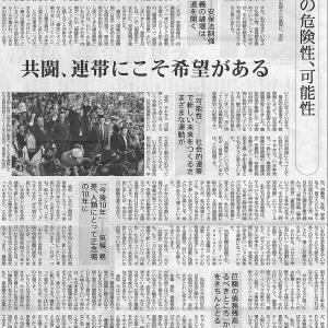 「N高政治部」日本共産党:志位委員長の特別講義/第5回は「日本の危険性、可能性」・・・今日の赤旗記事