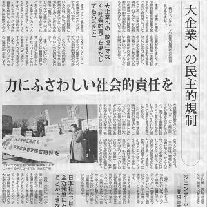 「N高政治部」日本共産党:志位委員長の特別講義/第6回は「大企業への民主的規制」・・・今日の赤旗記事