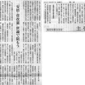 「安倍・菅改憲」世論で阻もう/【国民投票法改定】 主張・・・今日の赤旗記事