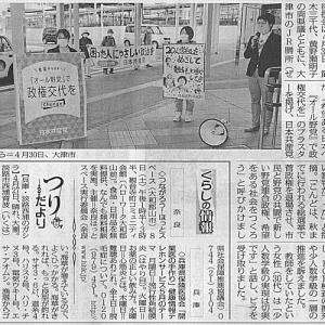 総選挙で審判下そう/滋賀 共産党女性後援会が宣伝・・・今日の赤旗記事