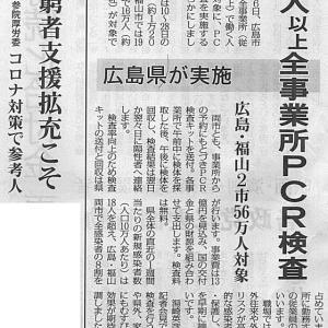 広島県が実施 10人以上全事業所PCR検査/広島・福山2市56万人対象・・・今日の赤旗記事