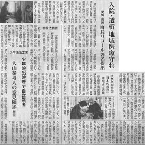 (動画付き)入院・透析 地域医療守れ/愛知・東栄 町長リコール署名提出・・・今日の赤旗記事