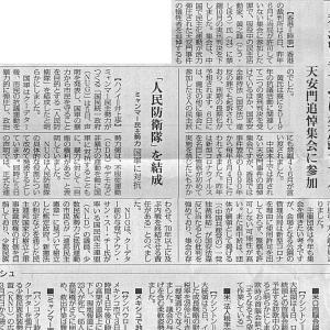 香港・黄氏に禁錮10月/天安門追悼集会に参加・・・今日の赤旗記事