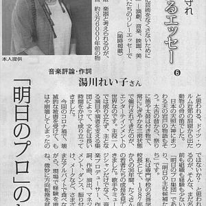 「明日のプロ」のために 音楽評論・作詞:湯川れい子さん/文化・芸術守れ リレーエッセー・・・今日の赤旗記事