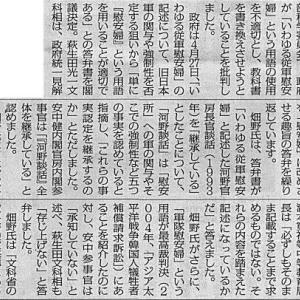 教科書書き換え批判/「従軍慰安婦」記述で日本共産党:畑野氏・・・今日の赤旗記事