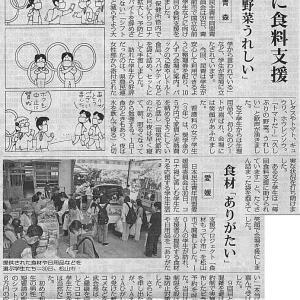 民青 学生などに食料支援/青森「野菜うれしい」・愛媛 食材「ありがたい」・・・今日の赤旗記事