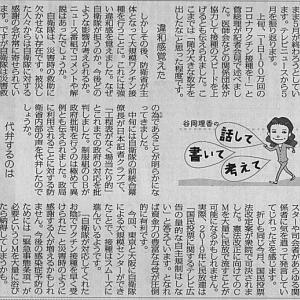 自衛隊とワクチン接種/谷岡理香の話して書いて考えて・・・今日の赤旗記事