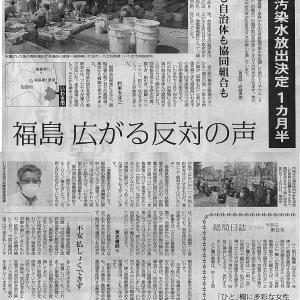 福島 広がる反対の声 漁民も自治体も協同組合も/原発汚染水放出決定 1カ月半・・・今日の赤旗記事