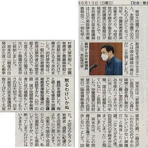 空襲被害者救済早く 衆院厚労委/日本共産党:宮本議員 法成立は議員の責任・・・今日の赤旗記事
