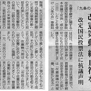 「九条の会」 改憲策動 終止符を/改定国民投票法に抗議声明・・・今日の赤旗記事