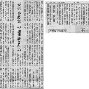 「安倍・菅改憲」の加速許されぬ/【改定国民投票法】 主張・・・今日の赤旗記事