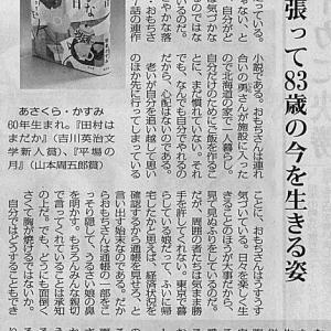 胸を張って83歳の今を生きる姿/『にぎやかな落日』 朝倉かすみ 著 評者:杉江松恋・・・今日の赤旗記事