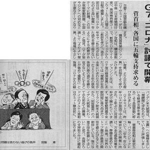 G7 「コロナ」討議で開幕/菅首相、各国に五輪支持求める・・・今日の赤旗記事