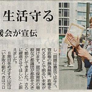 都民の健康と生活守る/新宿 共産党労働者後援会が宣伝・・・今日の赤旗記事