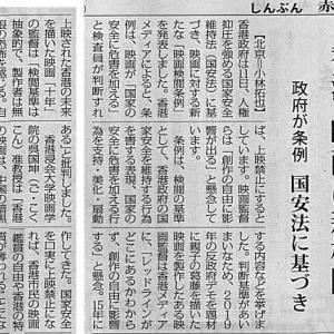 香港 映画に新検閲/政府が条例 国安法に基づき・・・今日の赤旗記事
