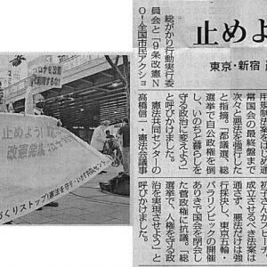 止めよう 改憲発議/東京・新宿 総がかりなど宣伝・・・今日の赤旗記事