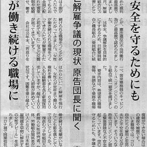 JAL解雇争議の現状 原告団長に聞く㊦/パイロット団長 飯田祐三さん 空の安全を守るためにも・客室乗務員団長 内田妙子さん 女性が働き続ける職場に・・・今日の赤旗記事