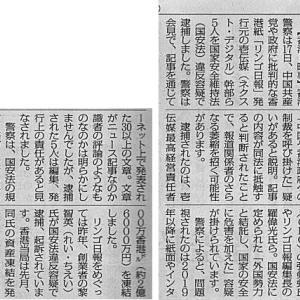 香港紙幹部 5人逮捕/記事内容「国安法に抵触」・・・今日の赤旗記事