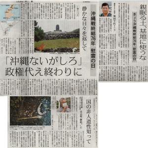 親眠る土、基地に使うな 遺骨を今も探す 奥田千代さん/きょう、沖縄戦終結76年 「慰霊の日」・・・今日の赤旗記事