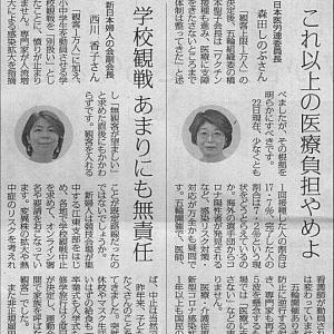 五輪観客「上限1万人」に批判の声/日本医労連委員長:森田しのぶさん これ以上の医療負担やめよ・新日本婦人の会副会長:西川香子さん 学校観戦 あまりにも無責任・・・今日の赤旗記事