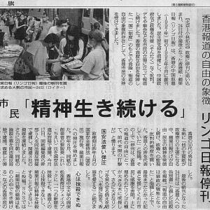 市民「精神生き続ける」/香港報道の自由の象徴 リンゴ日報停刊・・・今日の赤旗記事