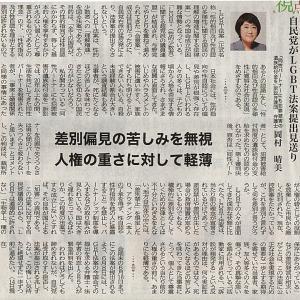 自民党がLGBT法案提出見送り 弁護士:岡村晴美/差別偏見の苦しみを無視 人権の重さに対して軽薄・・・全国商工新聞記事
