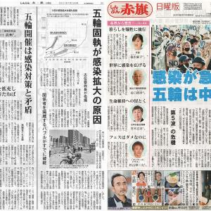 感染が急拡大 五輪は中止を 「安心の大会できない」7割/五輪固執が感染拡大の原因 日本共産党:志位委員長が指摘・・・「赤旗」日曜版記事