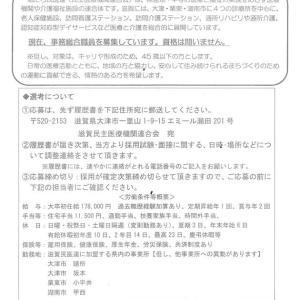 滋賀民医連  事務総合職募集