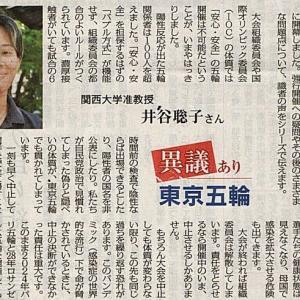 異議あり東京五輪 中止して安全に注力を/国民の厳しい目に希望ある 関西大学准教授:井谷聡子さん・・・今日の赤旗記事