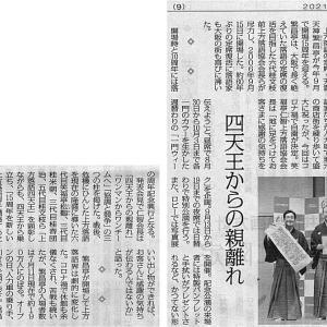 四天王からの親離れ/東西 演芸散歩 日高美恵(演芸ライター)・・・今日の赤旗記事