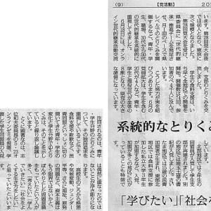 2中総後 青年20人入党 埼玉県共産党/「学びたい」「社会をよくしたい」 系統的な取り組み実る・・・今日の赤旗記事
