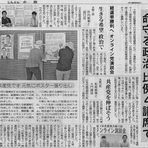 命守る政治 近畿比例4議席で/総選挙勝利へ 大阪でオンライン演説会・・・今日の赤旗記事