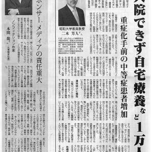 医療もはや余裕ない 昭和大学客員教授二木芳人さん/入院できず自宅療養など1万人 重症化手前の中等症患者増加・・・「赤旗」日曜版記事