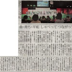 命・育ち・平和 しゃべって つながって/保育合研開幕 広島・・・今日の赤旗記事