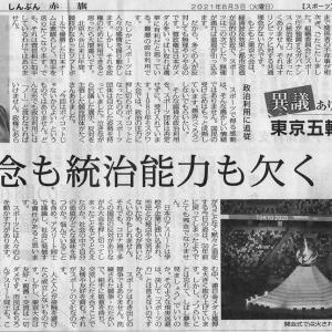 異議あり東京五輪 理念も統治能力も欠く欠く/日本ウェルネススポーツ大学教授:佐伯年詩雄さん・・・今日の赤旗記事