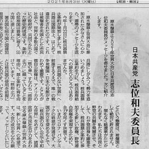 原水爆禁止世界大会へメッセージ/日本共産党 志位和夫委員長・・・今日の赤旗記事