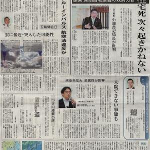 在宅死 次々起きかねない BS番組 日本共産党:小池書記局長が批判/感染 原則自宅療養の政府方針・・・今日の赤旗記事