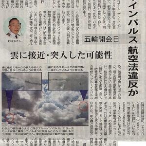 ブルーインパルス 航空法違反か/『五輪開会日』雲に接近・突入した可能性・・・今日の赤旗記事