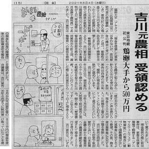 吉川元農相 受領認める/東京地裁 初公判 鶏卵大手から500万円・・・今日の赤旗記事