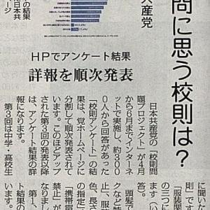 疑問に思う校則は? 日本共産党/ホームページでアンケート結果 詳報を順次発表・・・今日の赤旗記事