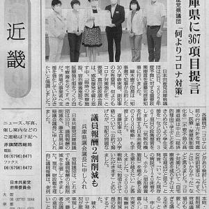 兵庫県に367項目提言/共産党県議団 「何よりコロナ対策」・・・今日の赤旗記事